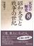 天皇の歴史 8 昭和天皇と戦争の世紀(講談社学術文庫)