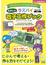たのしいラズパイ電子工作ブック Zero W対応 プログラミングをはじめよう!