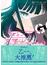 クズとメガネと文学少女〈偽〉 2 (星海社COMICS)