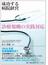 診療報酬の実践対応 成功する病院経営