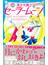 小説美少女戦士セーラームーン 青い鳥文庫版 1 選ばれた戦士(講談社青い鳥文庫 )