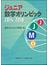 ジュニア数学オリンピック 2014−2018