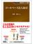 ゴールベース法人取引(KINZAIバリュー叢書)