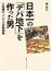 日本一の「デパ地下」を作った男 三枝輝行ナニワの逆転戦略