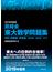 鉄緑会東大数学問題集 2019年度用資料・問題篇 2009−2018〈10年分〉