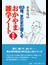 おかやま雑学ノート 第15集