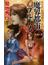 魔界都市ブルース 超伝奇小説 15 愁歌の章(ノン・ノベル)