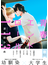 青春エンドロール113 (フルールコミックス)(フルールコミックス)