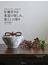 仕覆作りは茶道の楽しみ、暮らしの彩り 世界にひとつの、心を包む袋
