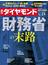 週刊ダイヤモンド  18年6月9日号
