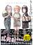 りとる・けいおす 完全版 (ACTION COMICS)(アクションコミックス)