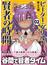 ピーター・グリルと賢者の時間 02 (ACTION COMICS)(アクションコミックス)