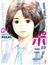 ハイポジ 4 (ACTION COMICS)(アクションコミックス)
