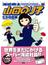 派遣戦士山田のり子 17 (ACTION COMICS)(アクションコミックス)