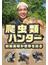 爬虫類ハンター加藤英明が世界を巡る