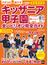 キッザニア甲子園全パビリオン完全ガイド 2019年版(ウォーカームック)