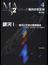 銀河 第2版 1 銀河と宇宙の階層構造