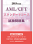 AML/CFTスタンダードコース試験問題集 2018年度版
