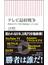テレビ最終戦争 世界のメディア界で何が起こっているか(朝日新書)