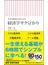 経済学サク分かり 中学の教科書から学ぶ(朝日新書)