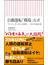 自動運転「戦場」ルポ ウーバー、グーグル、日本勢−クルマの近未来(朝日新書)