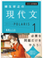 柳生好之の現代文ポラリス 大学入試問題集 1 基礎レベル