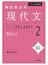 柳生好之の現代文ポラリス 大学入試問題集 2 標準レベル