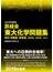 鉄緑会東大化学問題集 2019年度用資料・問題篇 2009−2018〈10年分〉