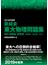 鉄緑会東大物理問題集 2019年度用資料・問題篇 2009−2018〈10年分〉