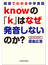 knowの「k」はなぜ発音しないのか? 語源でわかる中学英語