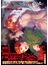空の境界 8 the Garden of sinners (星海社COMICS)