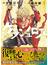グラシュロス 4 (ヤングマガジン)(ヤンマガKC)