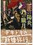 龍の陽炎、Dr.の朧月(講談社X文庫)