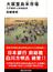 大坂堂島米市場 江戸幕府vs市場経済(講談社現代新書)