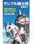テンプル騎士団(集英社新書)