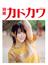 別冊カドカワ総力特集欅坂46 20180703(カドカワムック)