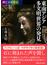 東南アジア多文明世界の発見(講談社学術文庫)
