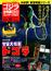 ゴジラ全映画DVDコレクターズBOX 2018年 7/24号 [雑誌]