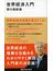 世界経済入門(講談社現代新書)