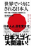 世界でバカにされる日本人 今すぐ知っておきたい本当のこと(ワニブックスPLUS新書)