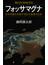 フォッサマグナ 日本列島を分断する巨大地溝の正体(ブルー・バックス)