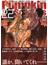 パンプキン・シザーズ 22 帝国陸軍情報部第3課 (月刊少年マガジン)(KCデラックス)