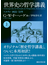 世界史の哲学講義 ベルリン1822/23年 上(講談社学術文庫)