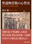 聖遺物崇敬の心性史 西洋中世の聖性と造形(講談社学術文庫)