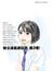 MFゴースト 3 (ヤングマガジン)(ヤンマガKC)