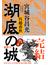 湖底の城 呉越春秋 9巻