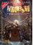 クトゥルフ神話TRPGシナリオ集星辰正しき刻 CALL OF CTHULHU(ログインテーブルトークRPGシリーズ)