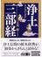 浄土三部経 全文現代語訳(角川ソフィア文庫)