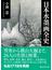 日本水墨画全史(講談社学術文庫)