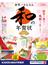 世界一かんたん和の年賀状 2019